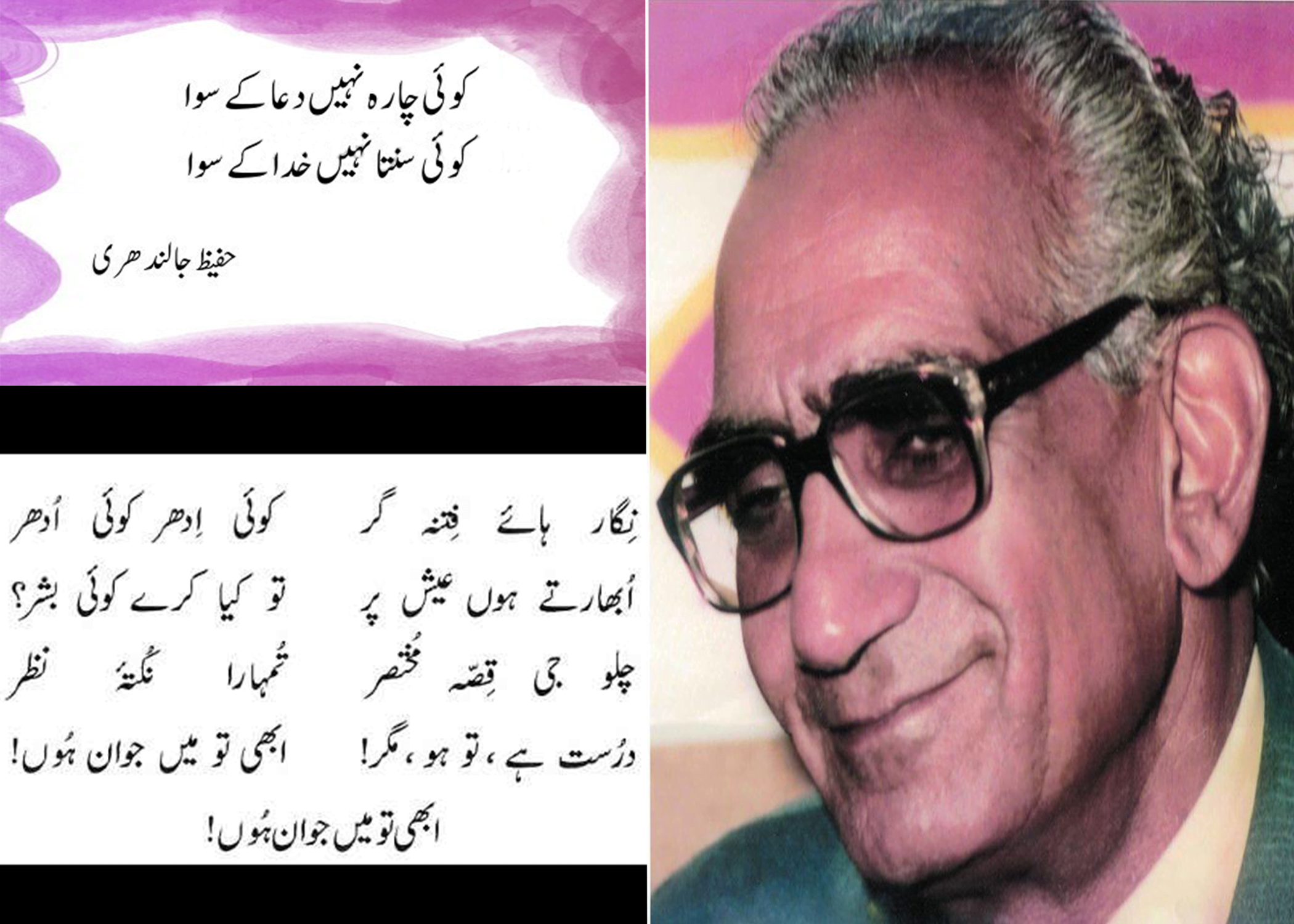 Hafeez Jalandhari and his poetry