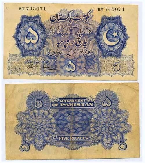 Pakistan's First Currency Note Issued From Karachi