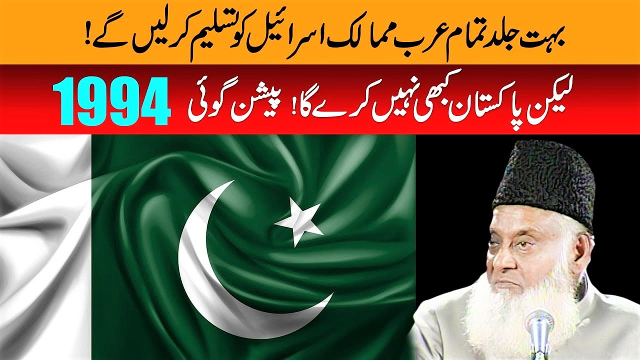 Prediction of Dr. Israr Ahmed, and the relations between Pakistan and Turkey